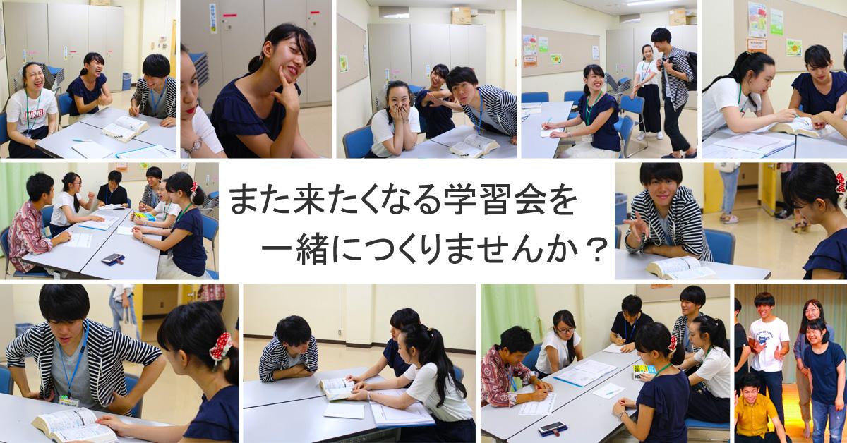 6月16日(土)説明会!学生必見!<江戸川区>学習サポートボランティア募集中!