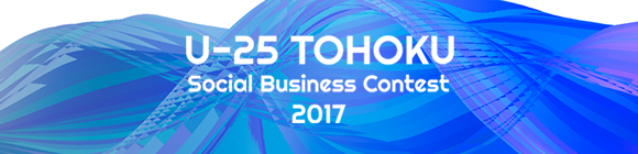 U-25 TOHOKU Social Business Contest