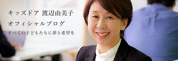 キッズドア 渡辺由美子 オフィシャルブログ